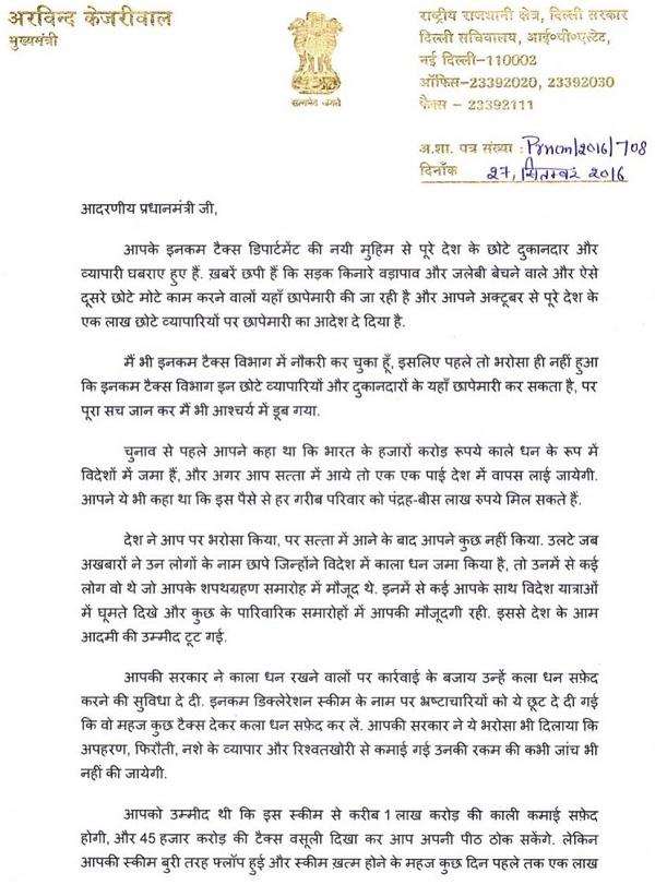 arvind-kejriwal-letter-part-1