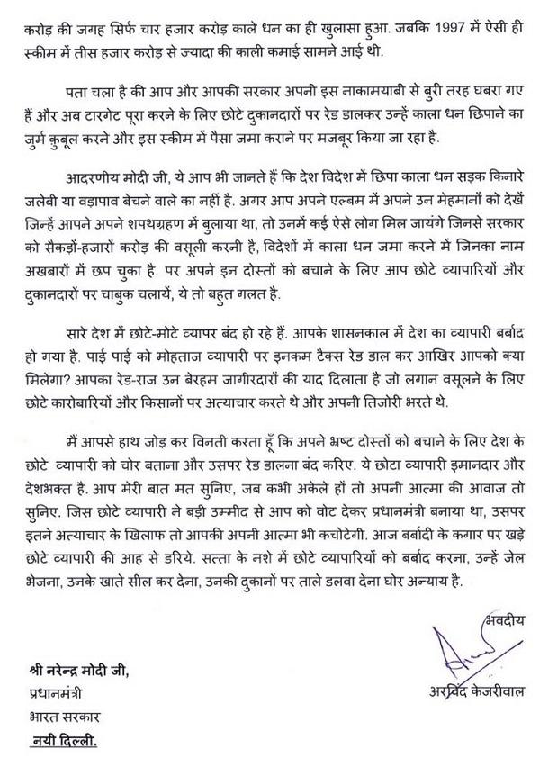 arvind-kejriwal-letter-part-2