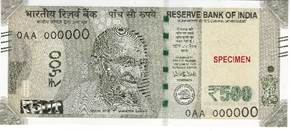 new-rs-500-banknote-front-side