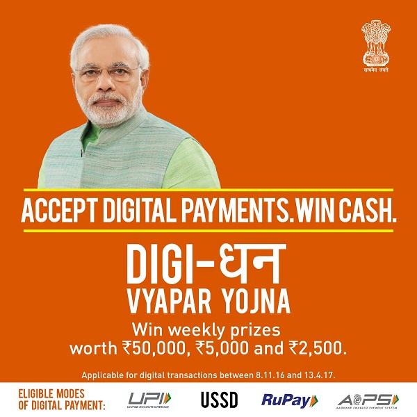 Digi Dhan Vyapar Yojana- Accept Digital Payment, Win Cash