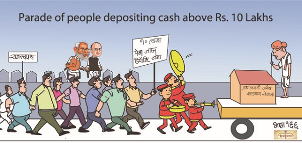 Parade of people depositing cash above Rs. 10 Lakhs