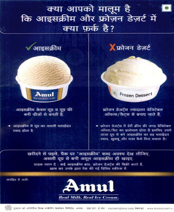 Amul ice creame
