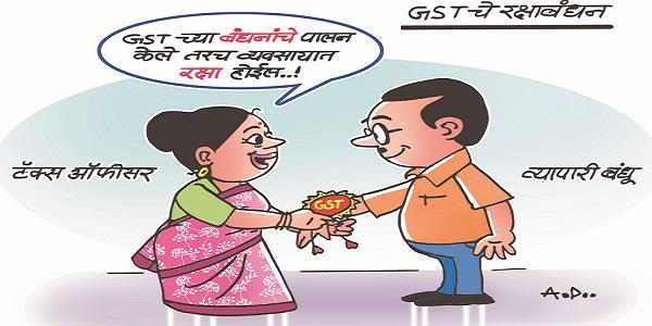 Rakshabandhan of GST