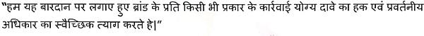Disclaimer in Hindi Language