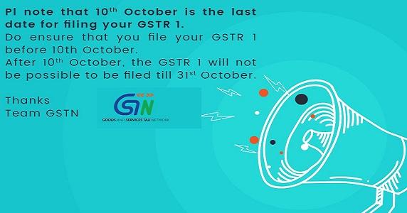 GSTR 1 Filing Date