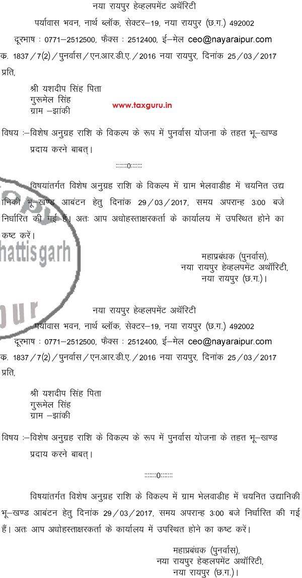 Naya Raipur Development Authority 3