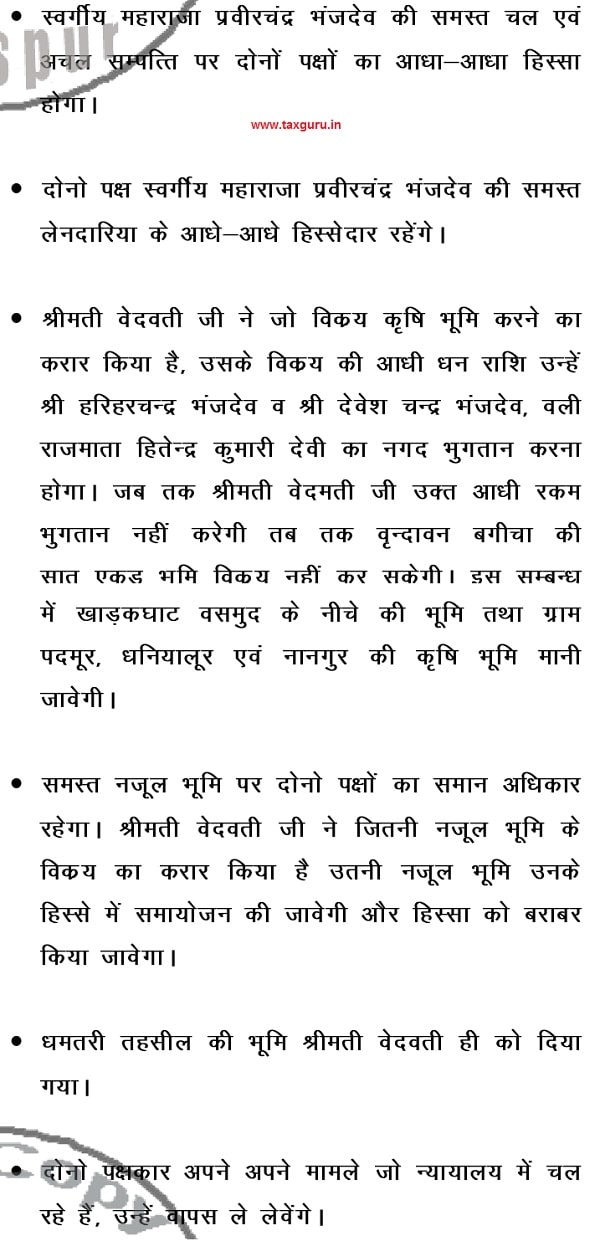Maharaja Pravirchandra