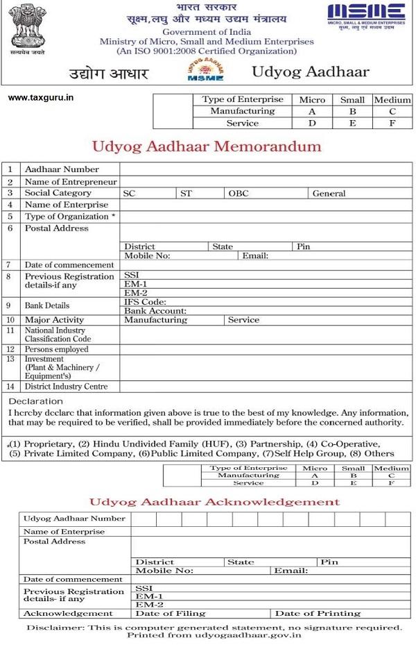 Udyog Aadhar images