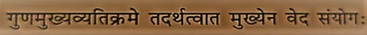 belong to two different Vedas,