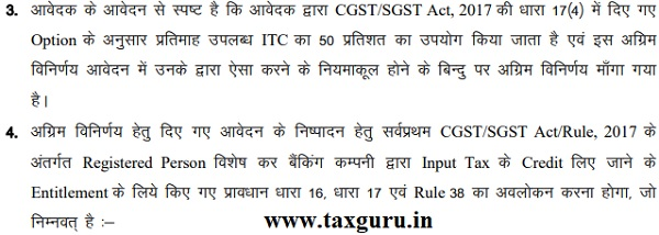 ITC of GST on Premium paid to DICGC by Banks 3