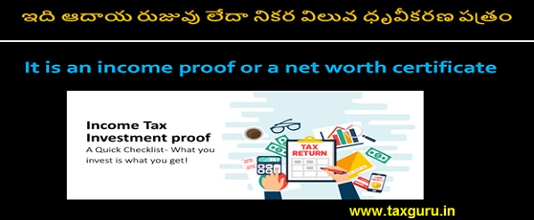 It is an income proof or a net worth certificate