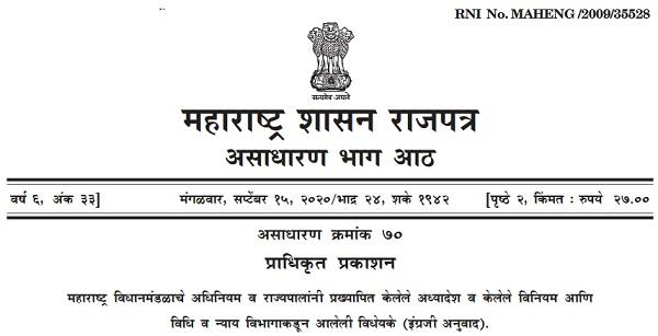 Maharashtra PT Notification