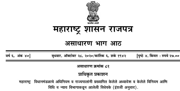 Maharashtra Co-operative Societies (Second Amendment) Ordinance, 2020